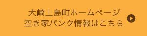 大崎上島町ホームページ空き家バンク情報はこちら