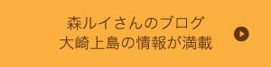 森ルイさんのブログ大崎上島の情報が満載