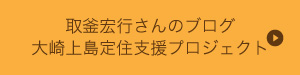 取釜宏行さんのブログ大崎上島定住支援プロジェクト