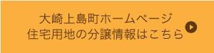 大崎上島町ホームページ住宅用地の分譲情報はこちら