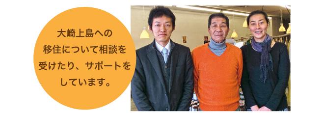 大崎上島への移住について相談を受けたり、サポートをしています。