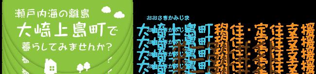大崎上島町移住・定住支援ポータルサイト