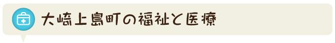 大崎上島町の福祉と医療