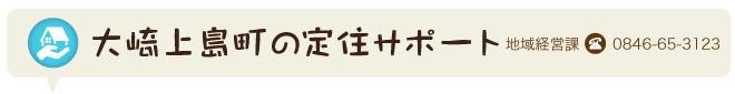大崎上島町の定住サポート