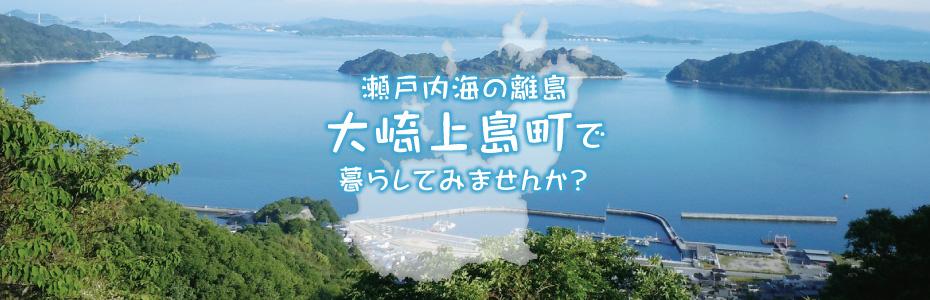 瀬戸内海の離島大崎上島で暮らしてみませんか?